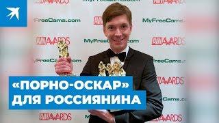 Актёр из Петербурга получил 8 «Порно-Оскаров»