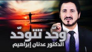الدكتور عدنان إبراهيم l وحّد تتوحّد