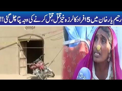 Horrible Incident Happened In Rahim Yar Khan