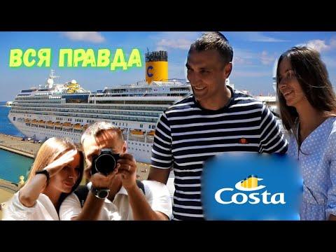 Реальные цены на круизный лайнер Costa Diadema, Cruise круиз по средиземному морю 2020
