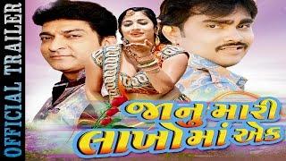 Jaanu Mari Lakhoma Ek | Official Trailer | Jignesh Kaviraj, Naresh Kanodia | New Gujarati Movie 2016