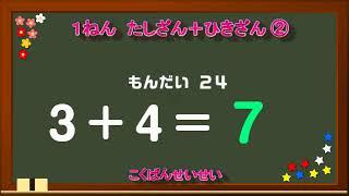 計算カードのようにチャレンジして下さい。足し算+引き算が順番になっ...