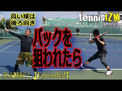 テニスでバック狙いされたときどーする高い球を片手バックスライスで返すにはtennisism61