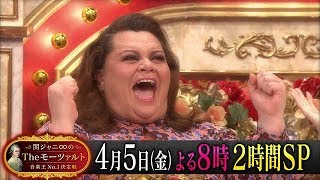 4月5日(金)よる8時~2時間SP テレビ朝日「関ジャニ∞のTheモーツァ...