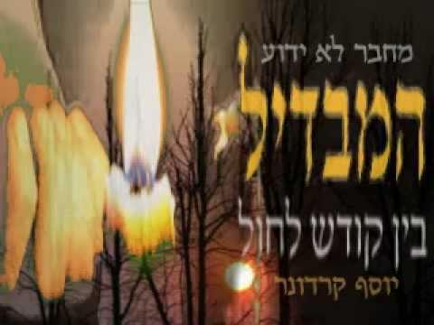 המבדיל - יוסף קרדונר - Hamavdil - Yosef Karduner