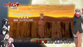 Naruto The Last Фильм 10
