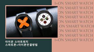 아이온 스마트폰&앱 연결방법_no 아이폰