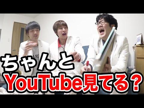 【業界人】YouTuberはちゃんとYouTube見てんの? YouTuber物知り王決定戦!!