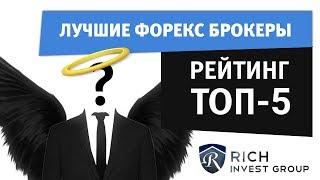 Форекс брокеры! Лучшие  Брокеры. Рейтинг ТОП-5 Retail Forex brokers - Блог трейдера №44
