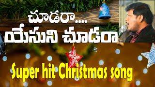 Rambabu joshua gariki Telugu christian christmas video songs CHUDARA SODHARA YESUNI