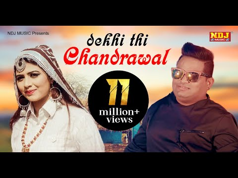 देखी थी Chandrawal #Raju_Punjabi #sonika_Singh #Naveen_Vishu #Bhupi | Latest Haryanvi Song 2018 #NDJ