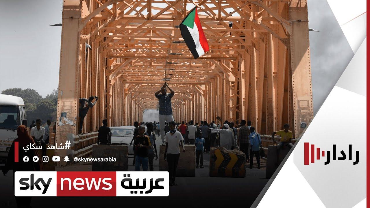 فتح بعض الطرقات والجسور في السودان اليوم | #رادار  - نشر قبل 60 دقيقة