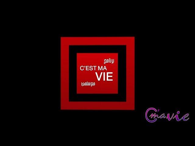 C'MA VIE sur Chada TV