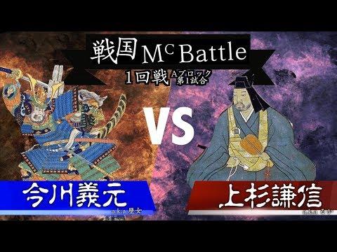 #戦国MCバトル今川義元歴女 vs 上杉謙信るか / 1回戦Aブロック第1試合