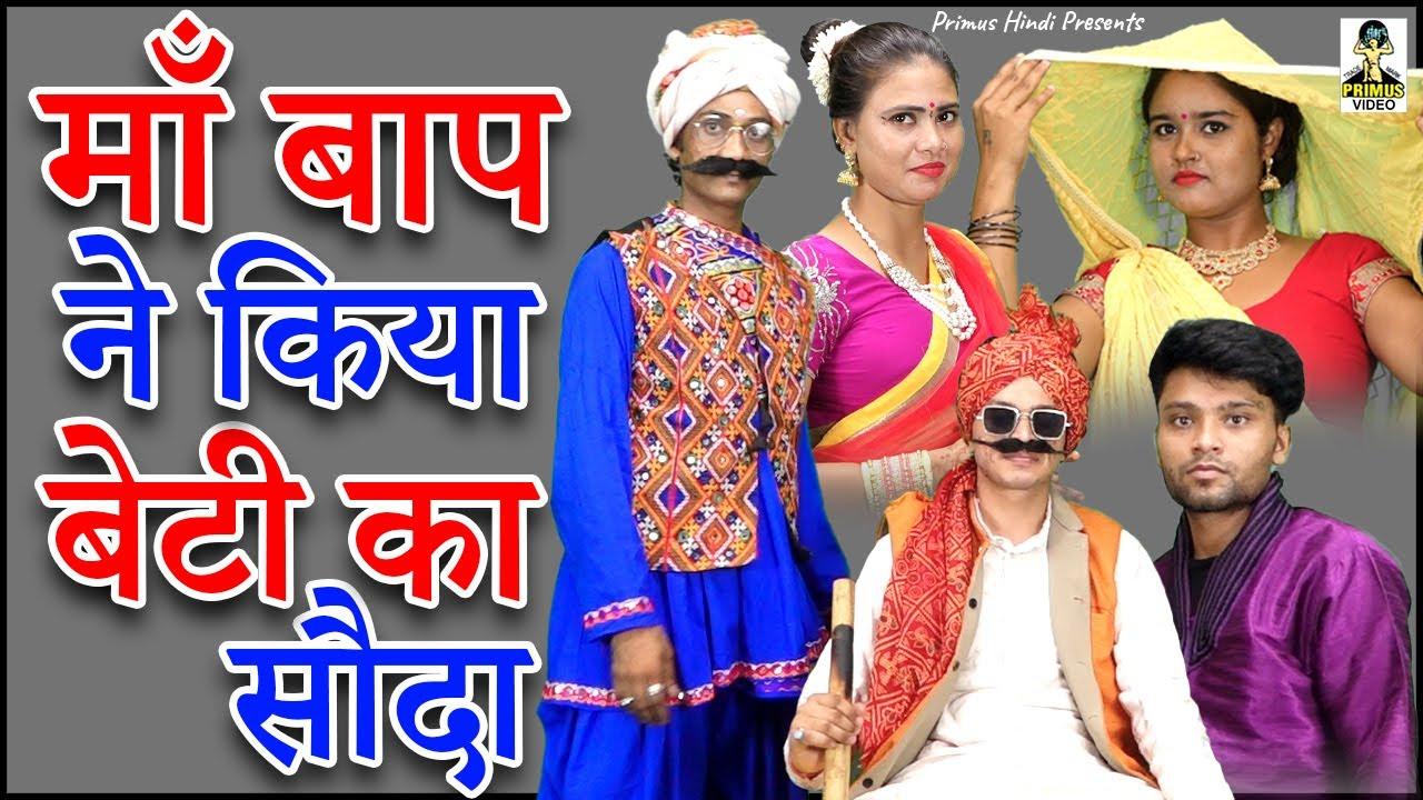 माँ बाप ने किया बेटी का सौदा  II Maa Baap Ne Kiya Beti Ka Souda  I Latest Story 2021 I Primus Hindi