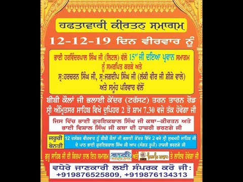 Live-Now-Gurmat-Kirtan-Samagam-From-Amritsar-Punjab-12-Dec-2019-Baani-Net-2019
