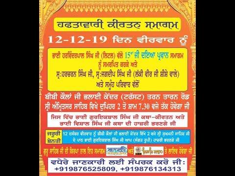 Live-Now-Gurmat-Kirtan-Samagam-From-Amritsar-Punjab-12-Dec-2019-Baani-Net-2019