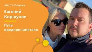 Путь предпринимателя с Евгением Коршуновым