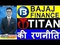 BAJAJ FINANCE SHARE PRICE TARGET   TITAN SHARE PRICE TARGET   BAJAJ FINANCE TITAN SHARE NEWS