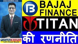 BAJAJ FINANCE SHARE PRICE TARGET | TITAN SHARE PRICE TARGET | BAJAJ FINANCE TITAN SHARE NEWS