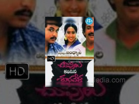 Choopulu Kalasina Shubhavela (1988) - Full Length Telugu Film - Mohan - Ashwini - Naresh Travel Video