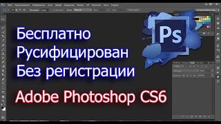 СКАЧАТЬ Adobe Photoshop CS5 БЕСПЛАТНО РУССКИЙ