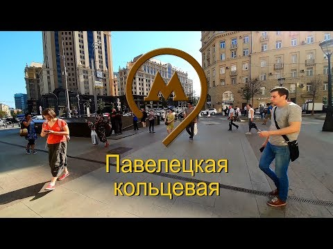 Как до нас добраться с Павелецкой, кольцевая ветка метро