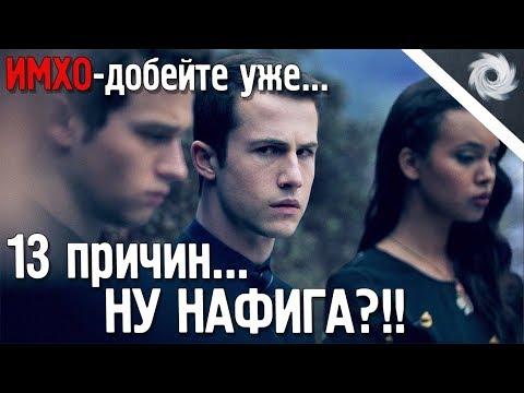 13 Причин Почему -  3 сезон - Ну зачем это снимать??