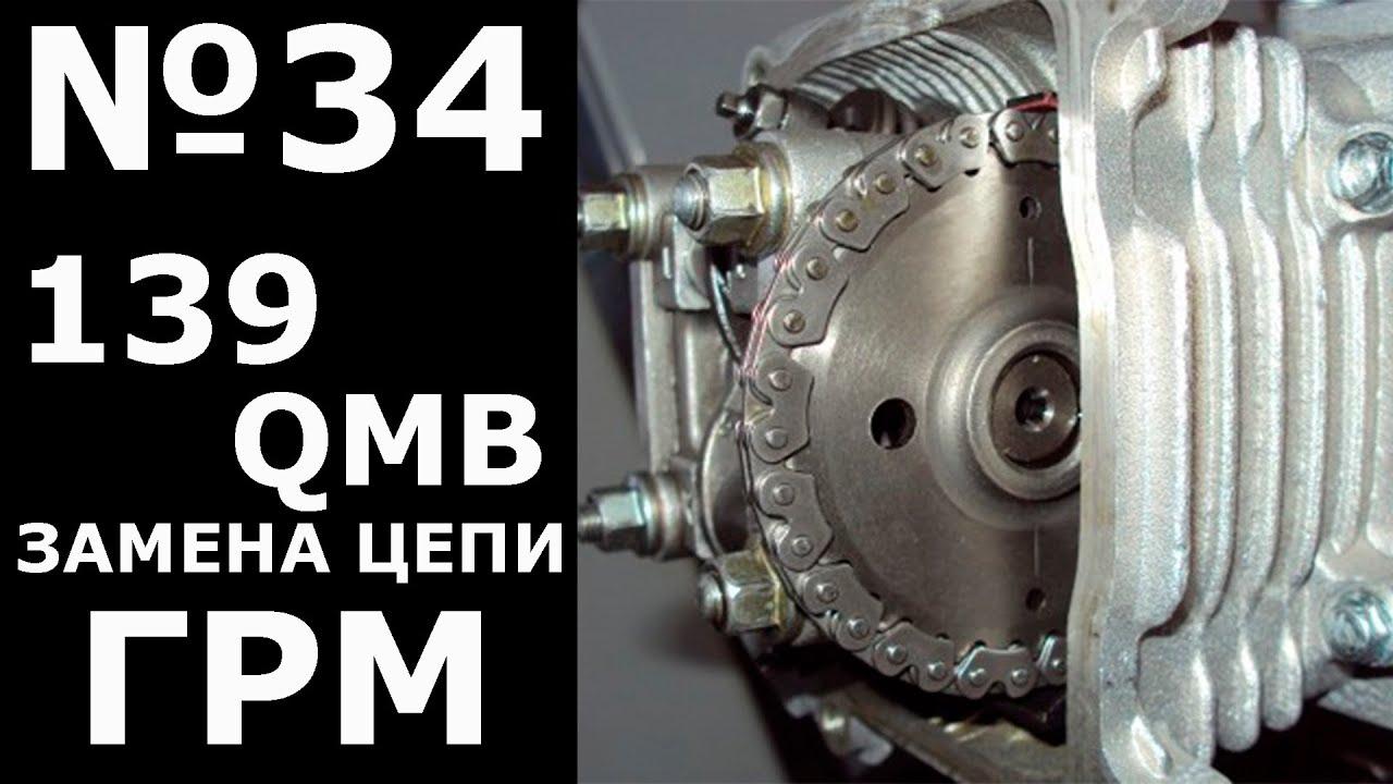 Замена цепи ГРМ (139QMB)