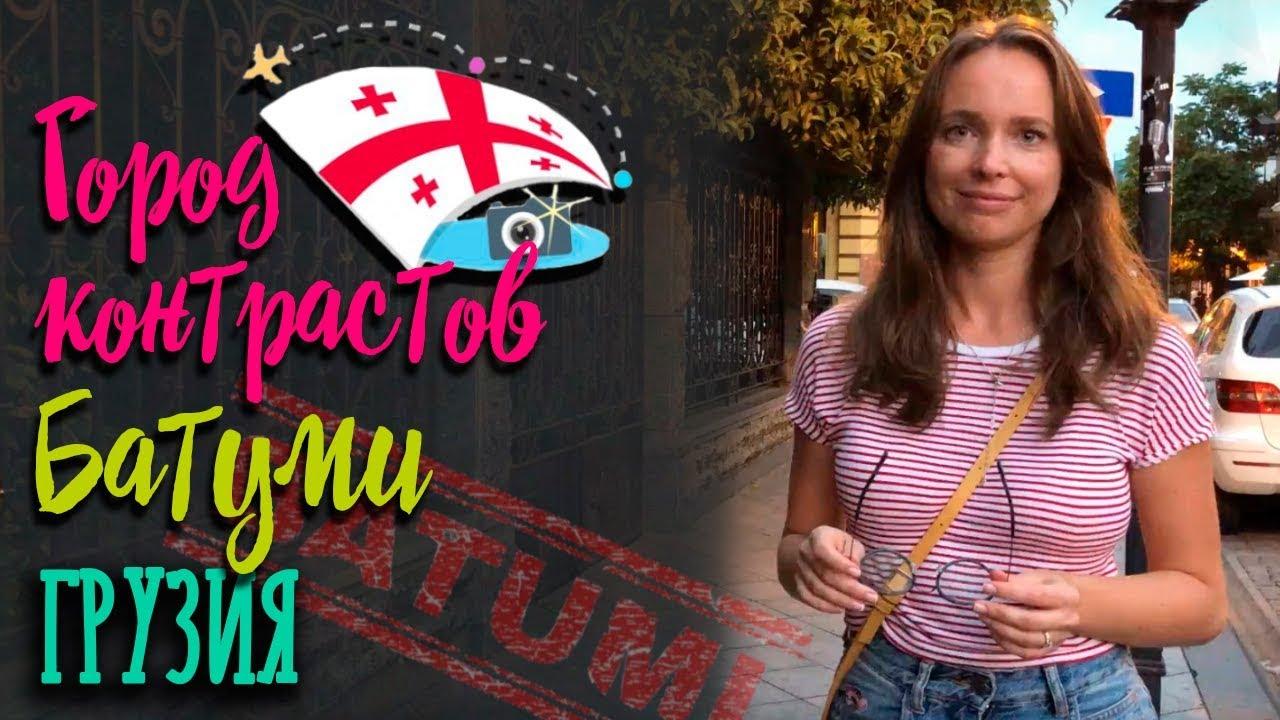 Самый крутой отдых в Грузии! Часть 2 | Batumi | Архитектура в Батуми |Батуми 2019