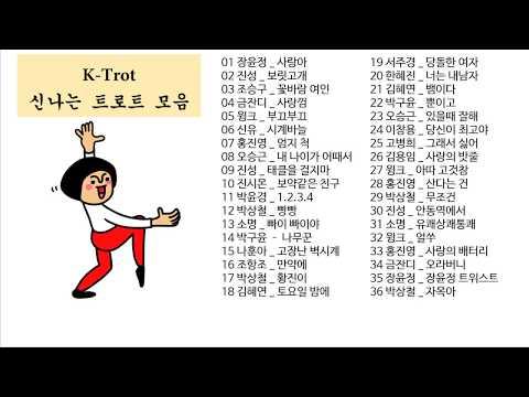 신나는 트로트 메들리 모음 36곡 연속듣기 K-trot -  매일 들어도 좋은 노래 모음