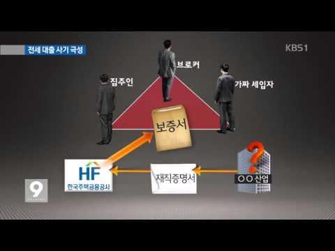 주택금융공사 전세 대출 허점…사기꾼에 '줄줄'