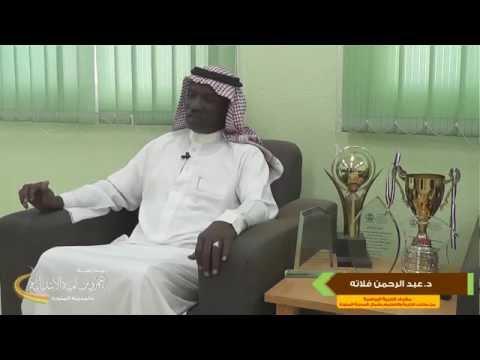 كلمة مشرف التربية الرياضية | مدرسة عمرو بن أمية