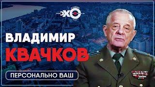 Персонально ваш / Владимир Квачков — общественный деятель, полковник ГРУ в отставке.