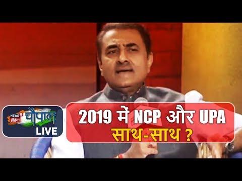 2019 में NCP और UPA साथ-साथ ? | Praful Patel | Chaupal 2018 | News18 India