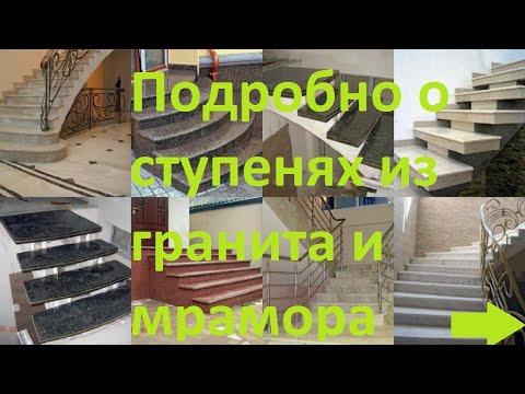 Видео о ступенях из натурального камня