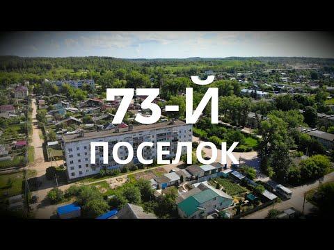 Товарково, 73-й район, съемка с высоты. Калужская область, Дзержинский район.