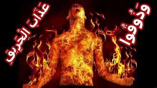ايات الحرق والجحيم لحرق الجن والشياطين كل جن معتدى وكل جن عاشق عاصى يرفض الخروج