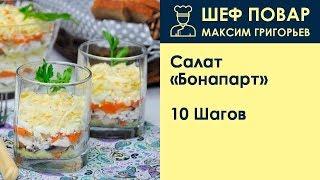 Салат Бонапарт . Рецепт от шеф повара Максима Григорьева