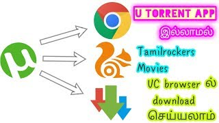 Tamilrockers movie other app download in Tamil