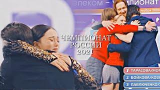 Чемпионат России по фигурному катанию 2021 Russian Nationals 2021