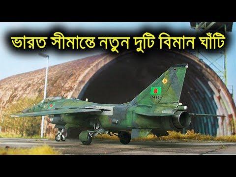ভারত সীমান্তে বিমান বাহিনীর নতুন ঘাটি | 2 New Air Bases For Bangladesh Air Force