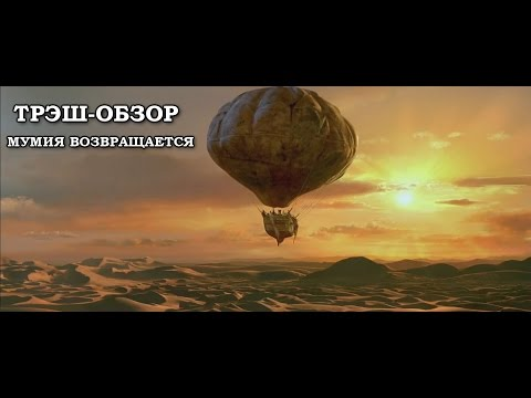 [FreakySnob] - Трэш-обзор фильма Мумия 2: Мумия возвращается