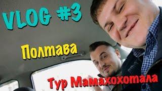 Vlog #3: Тур Мамахохотала | Полтава