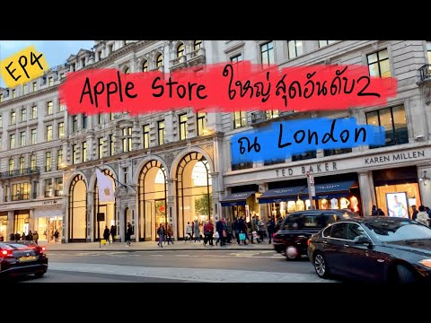 "CIT TOUR EP 4 ""Apple Store ที่ใหญ่ที่สุดในโลก อันดับสอง"""