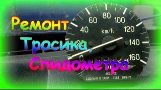 Ta'mirlash kabel, haydovchi, speedometer