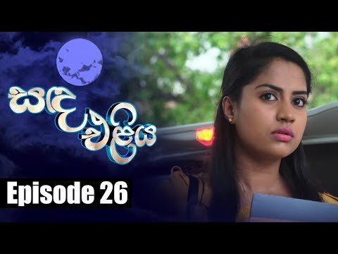 Sanda Eliya - සඳ එළිය Episode 26 | 24 - 04 - 2018 | Siyatha TV