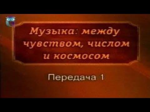 История музыки. Передача 1. Музыка античности