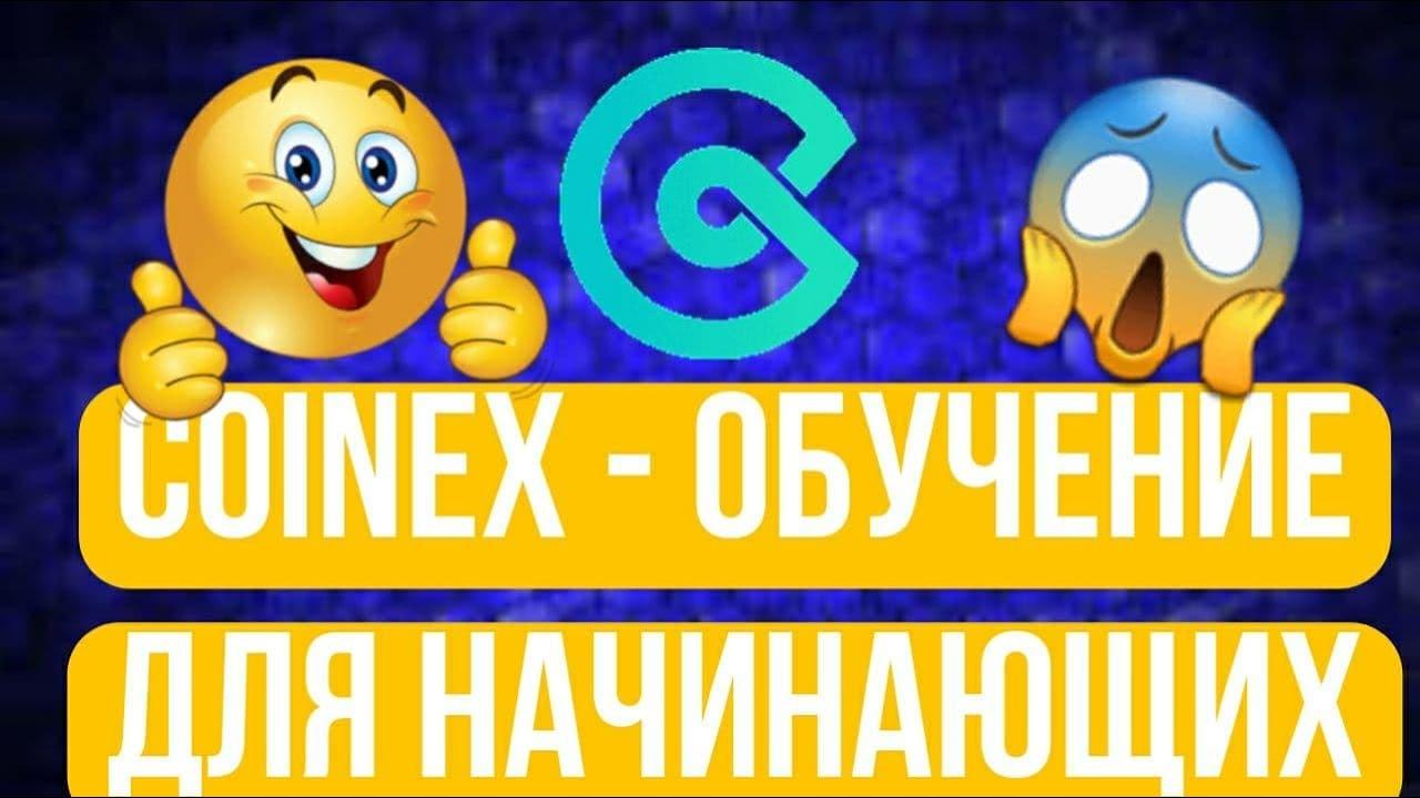 CoinEx – обучение для начинающих