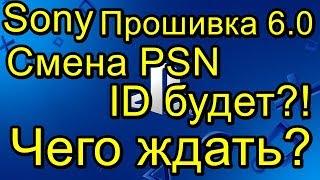 видео [Слухи] PlayStation Network - Изменение никнейма